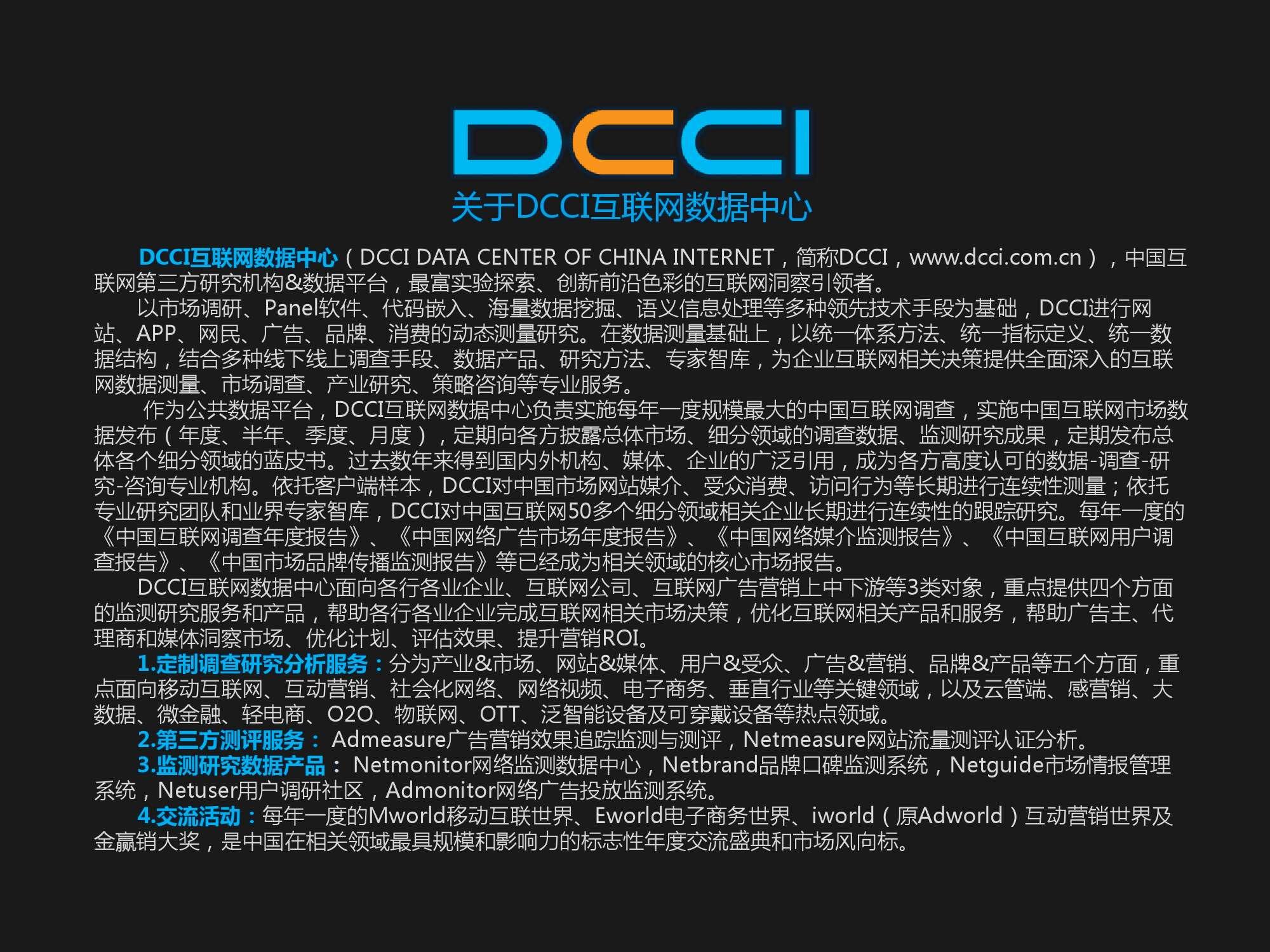 2015中国白领人群网络外卖服务研究报告_000032