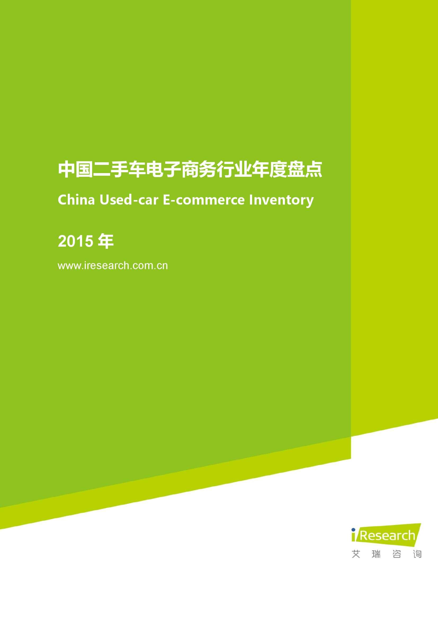 2015年中国二手车电子商务行业年度盘点_000001