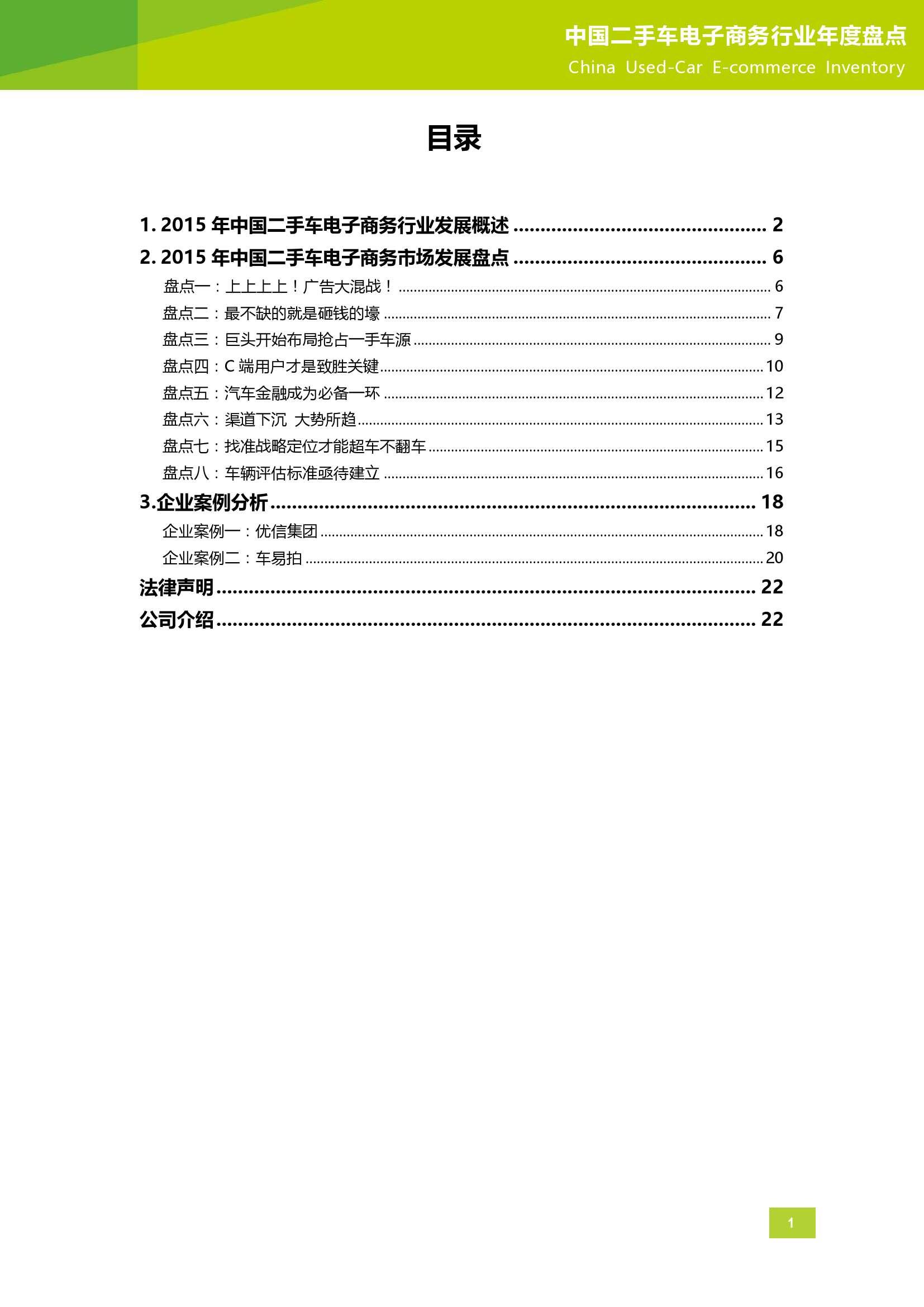 2015年中国二手车电子商务行业年度盘点_000002