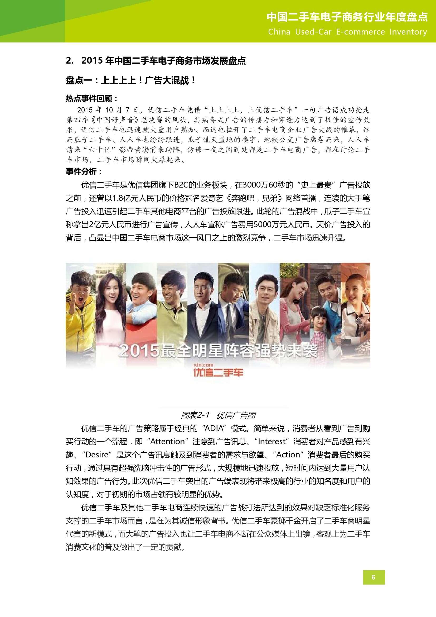 2015年中国二手车电子商务行业年度盘点_000007