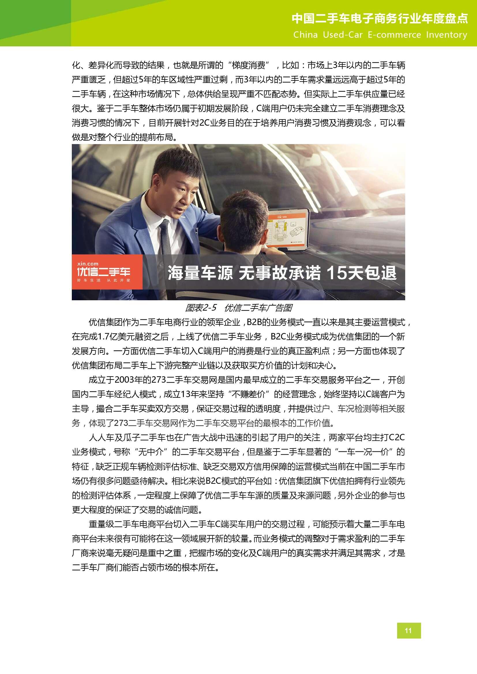 2015年中国二手车电子商务行业年度盘点_000012