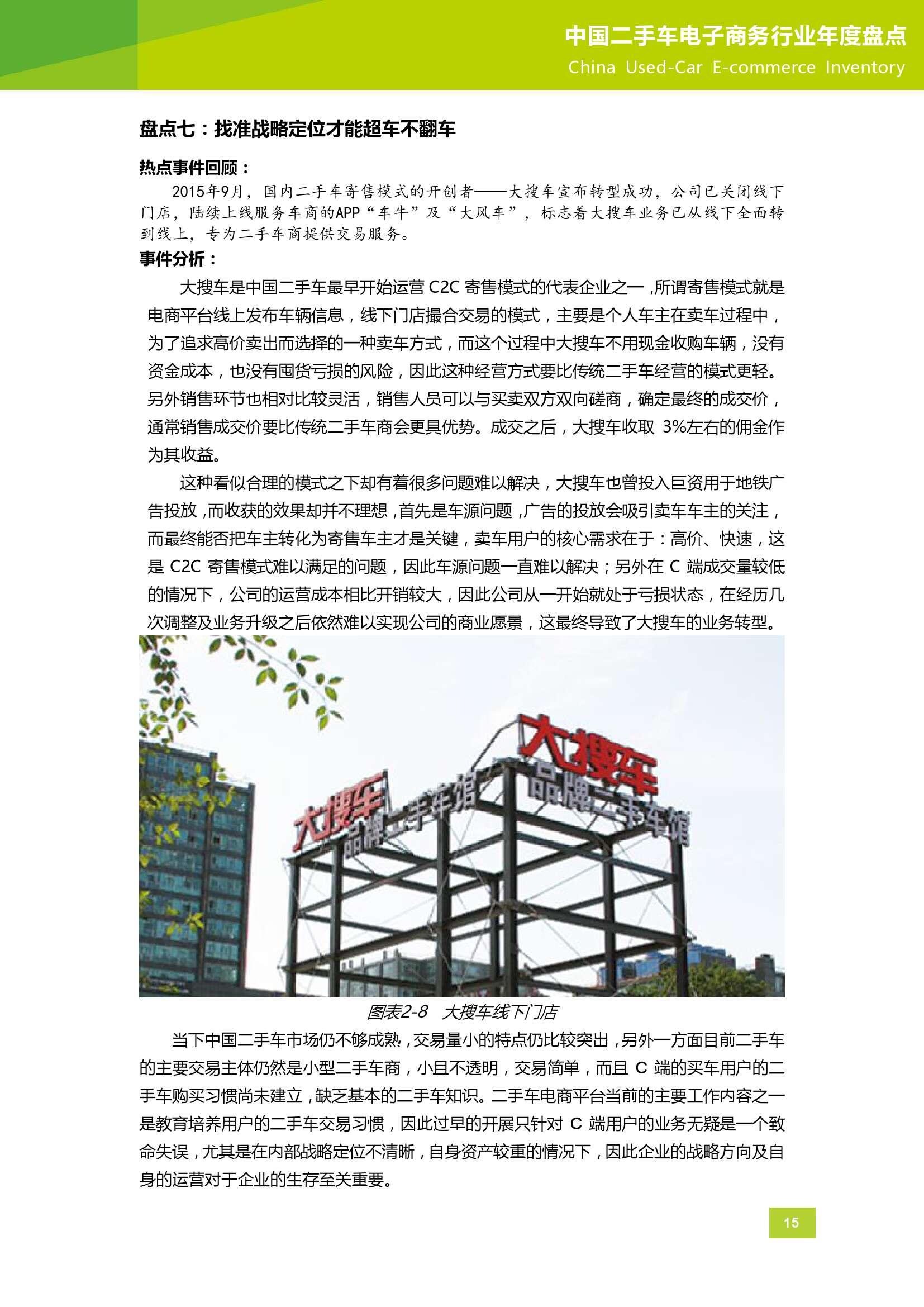 2015年中国二手车电子商务行业年度盘点_000016