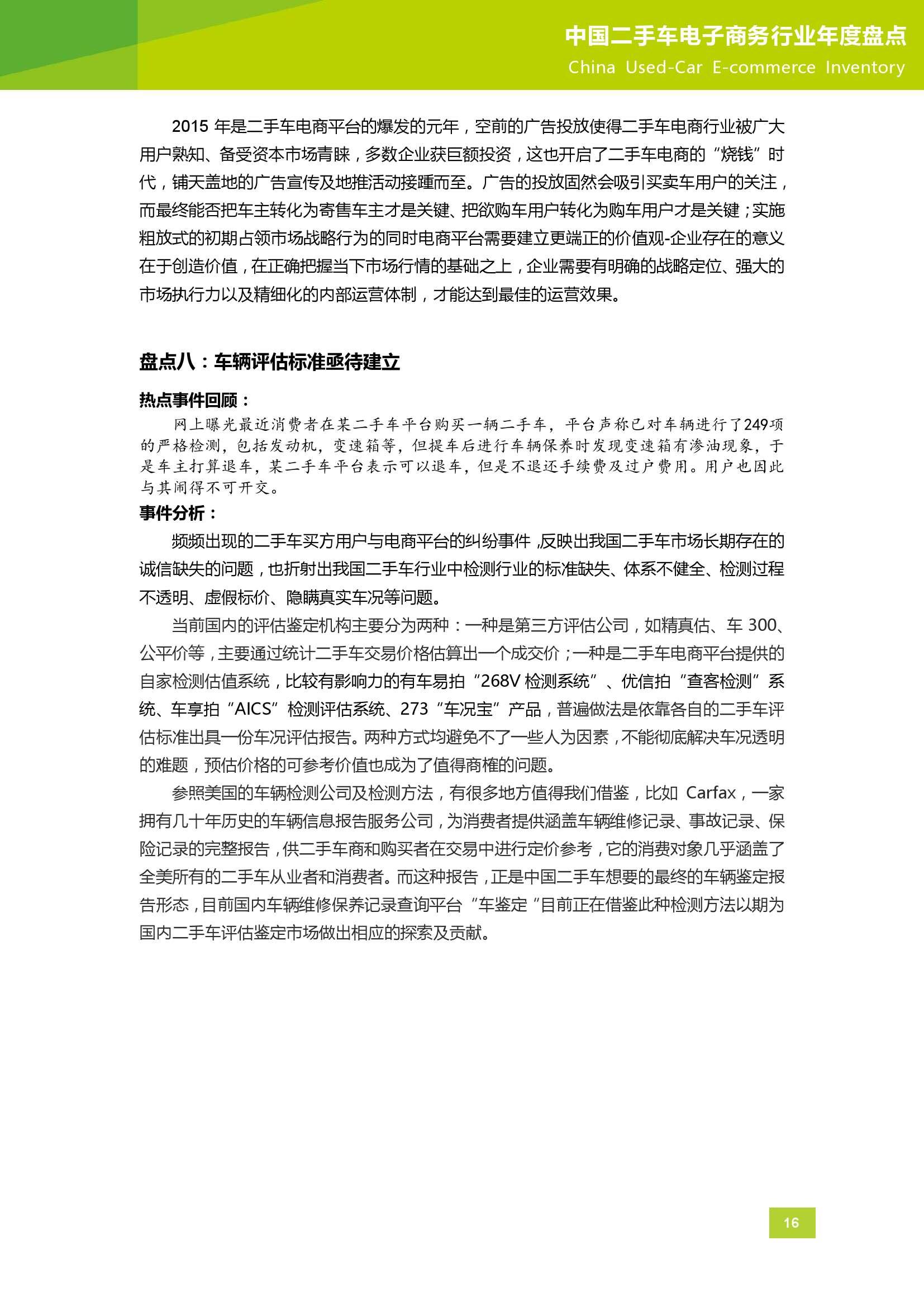 2015年中国二手车电子商务行业年度盘点_000017