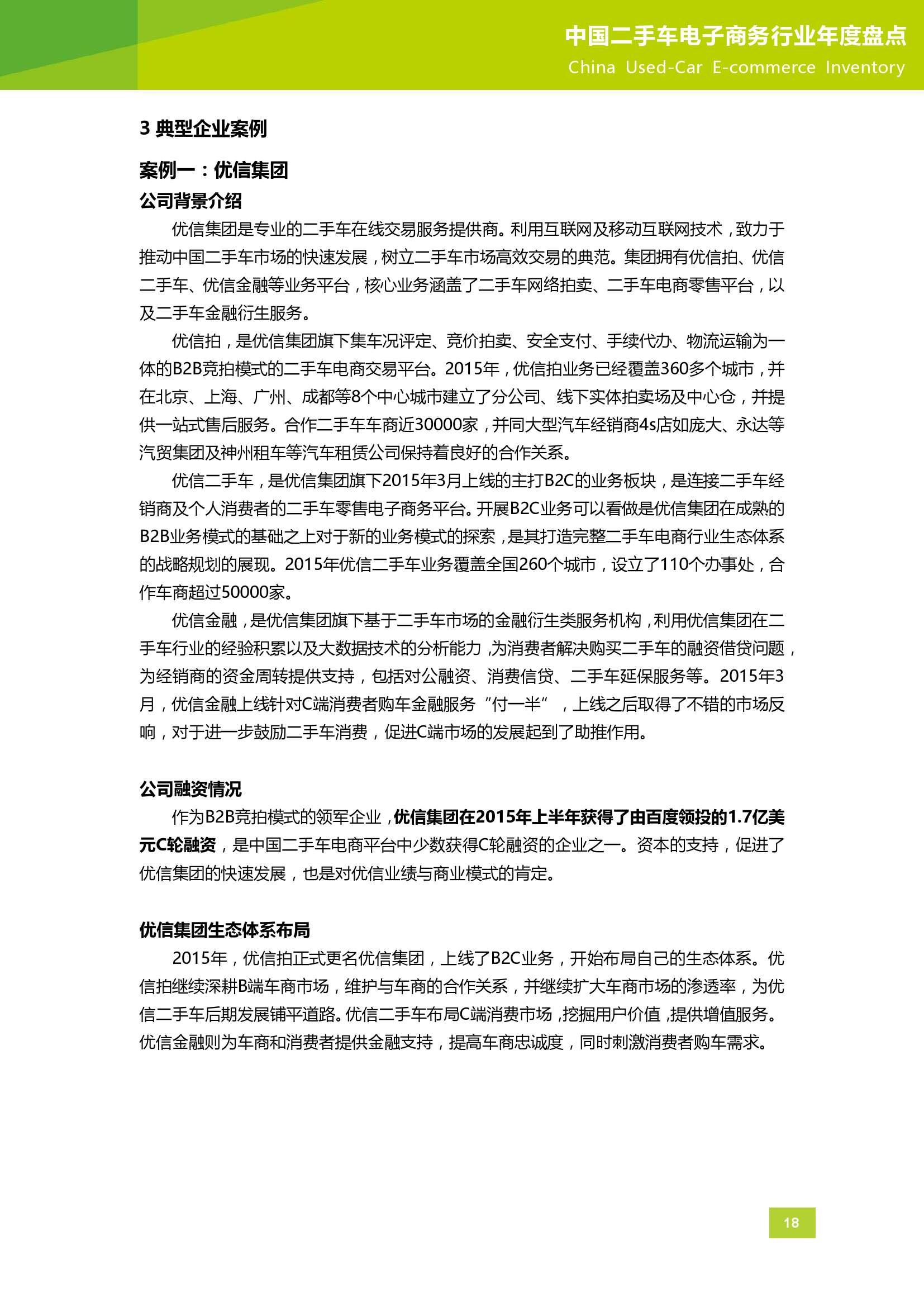 2015年中国二手车电子商务行业年度盘点_000019