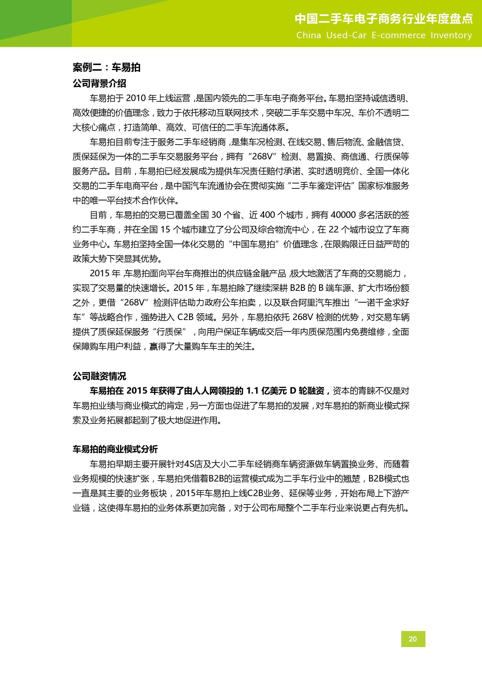 2015年中国二手车电子商务行业年度盘点_000021