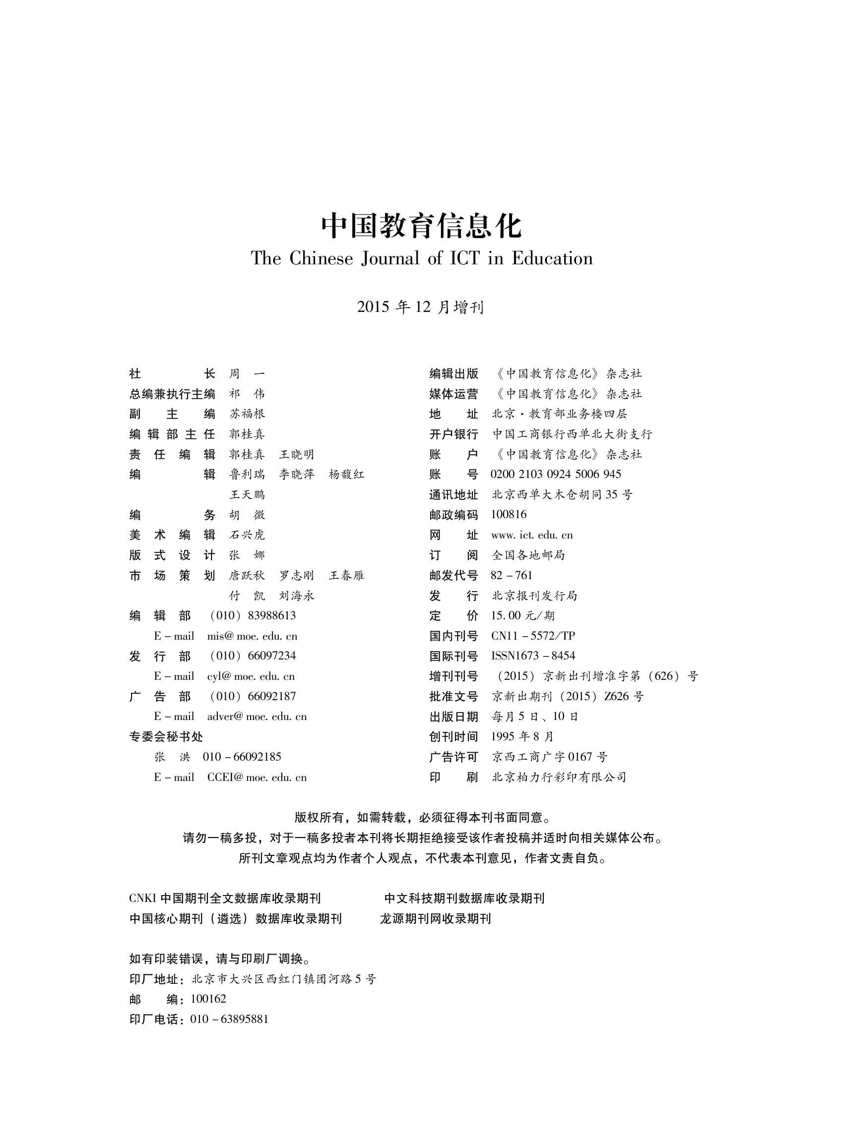 2015年中国互联网学习白皮书_000002