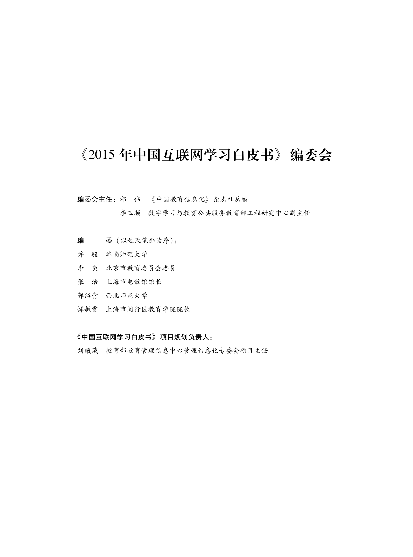 2015年中国互联网学习白皮书_000004