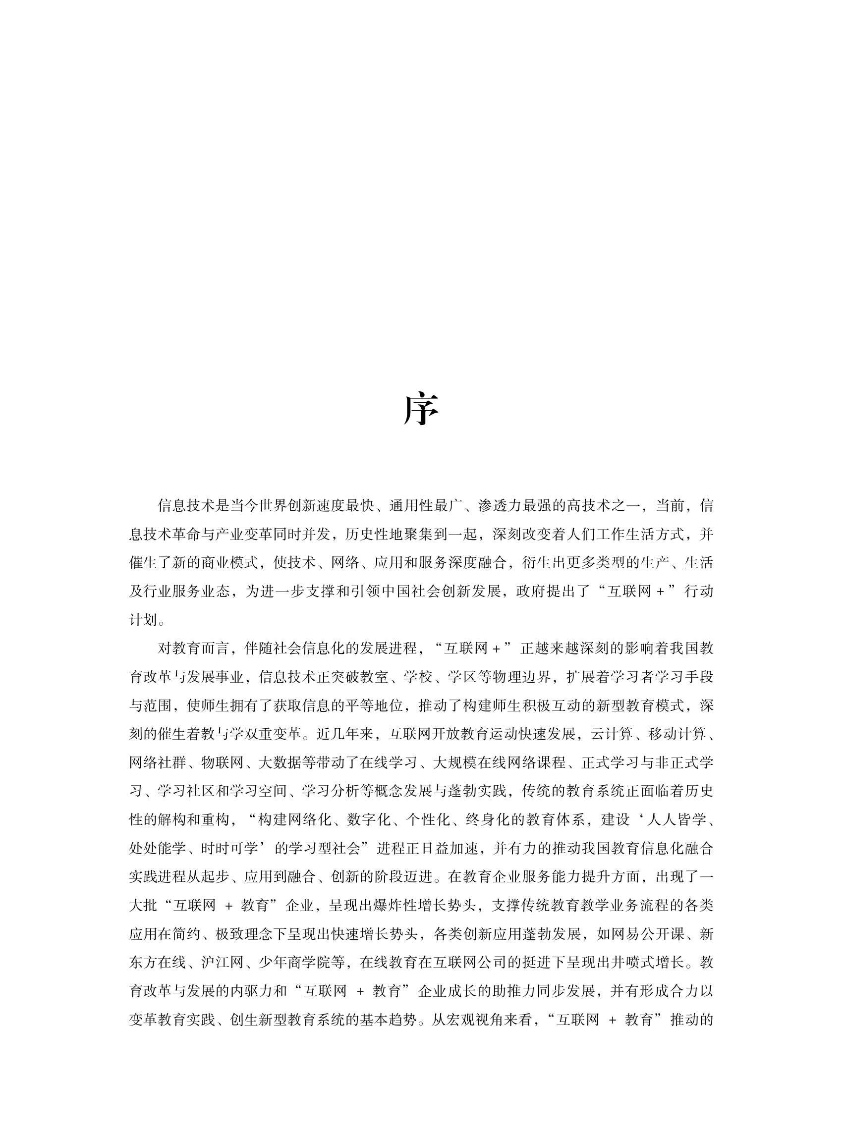 2015年中国互联网学习白皮书_000006