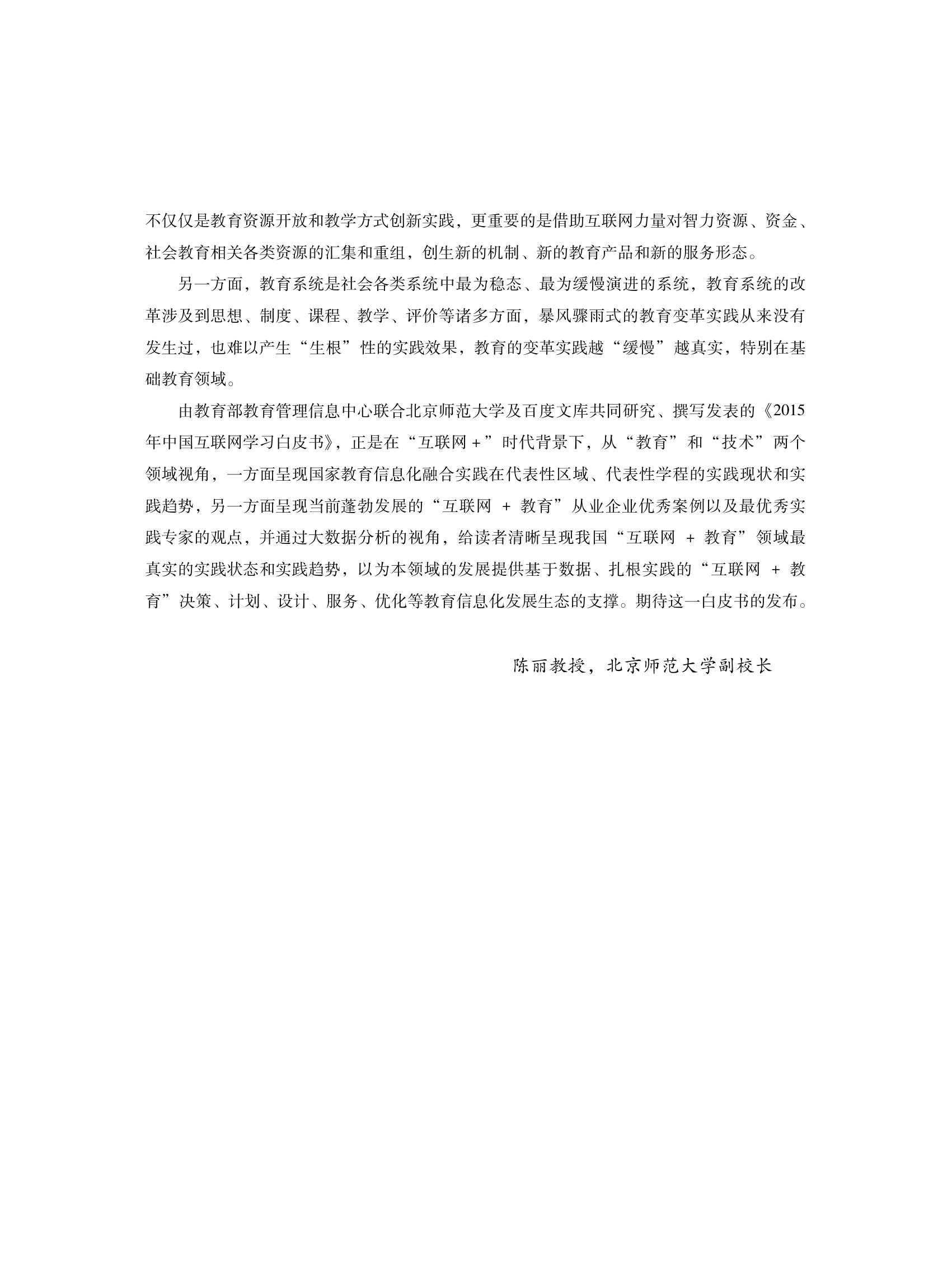 2015年中国互联网学习白皮书_000007