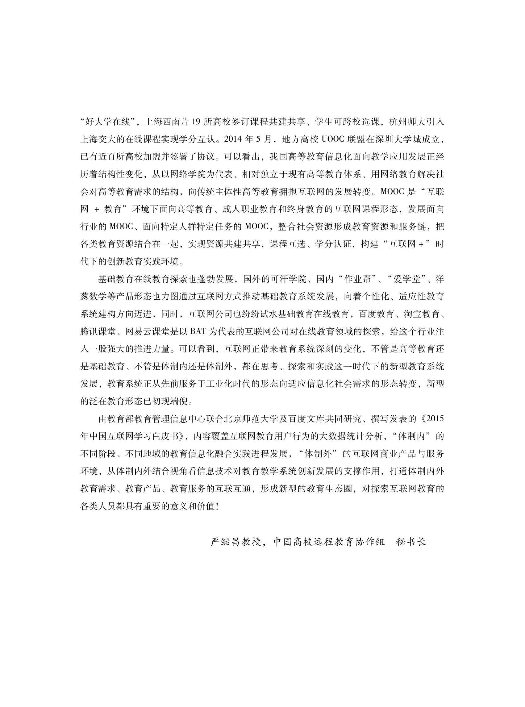 2015年中国互联网学习白皮书_000009