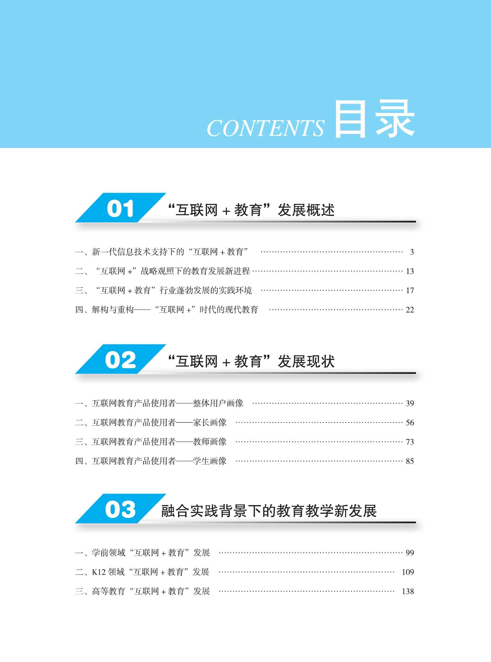 2015年中国互联网学习白皮书_000010