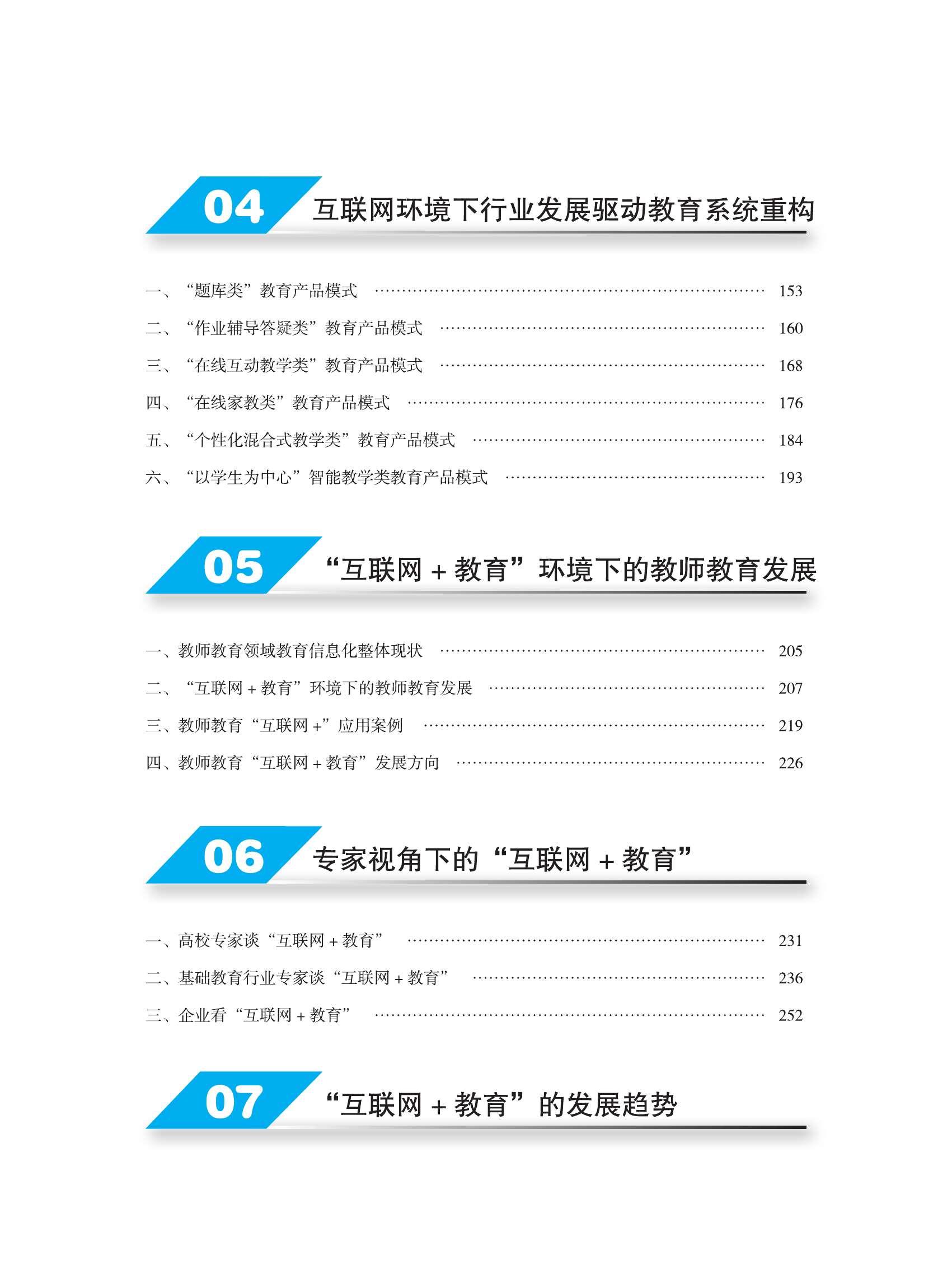 2015年中国互联网学习白皮书_000011