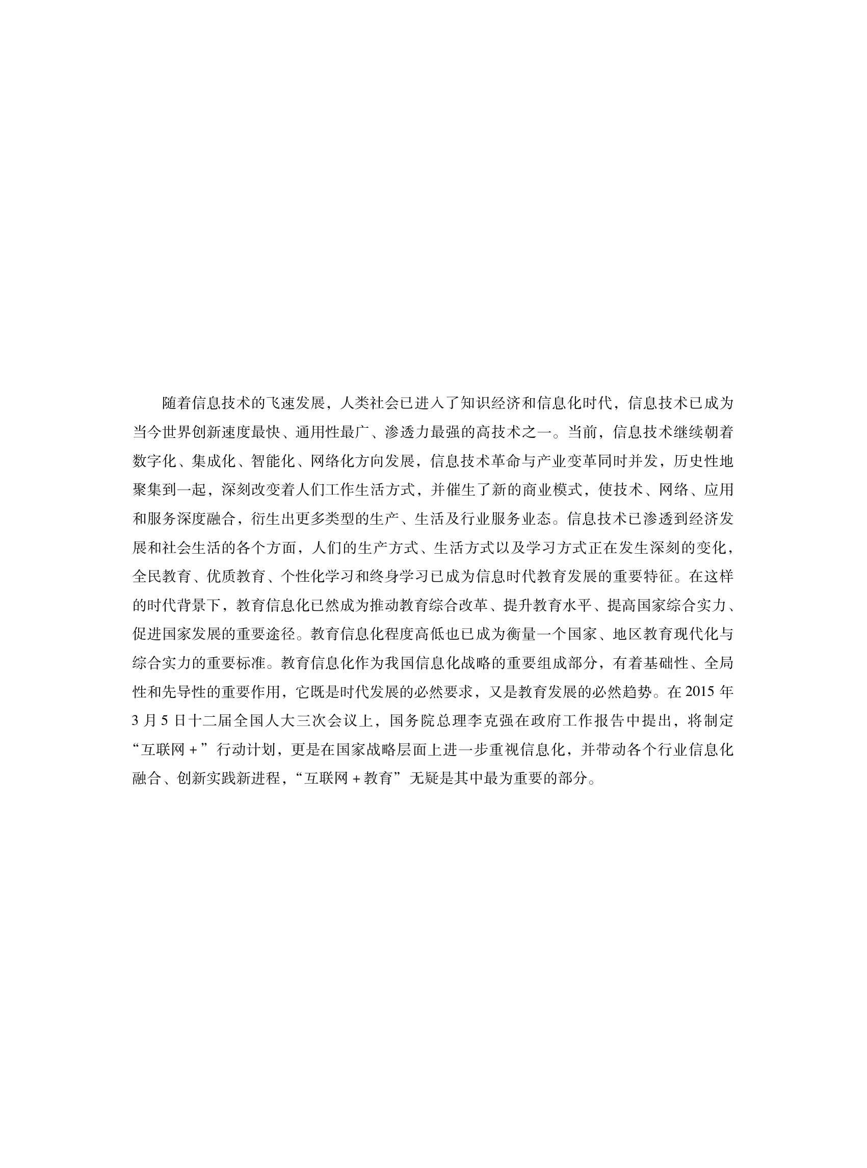 2015年中国互联网学习白皮书_000013