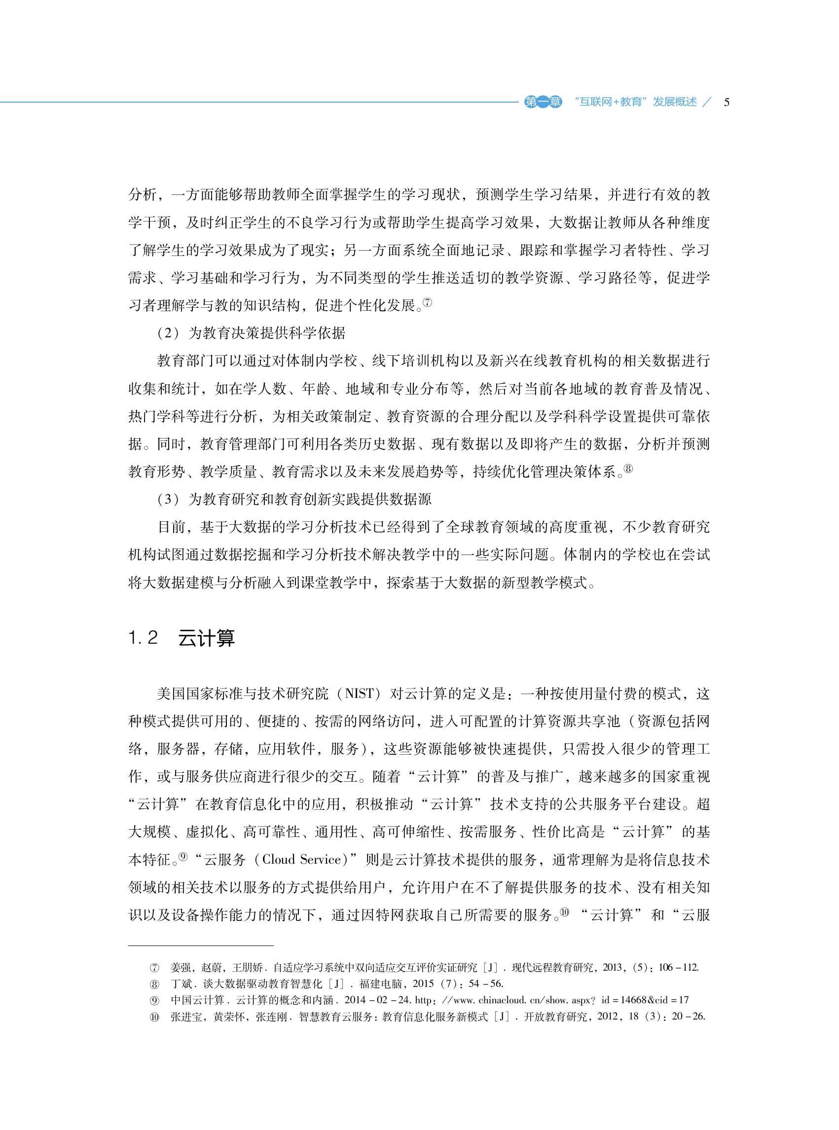 2015年中国互联网学习白皮书_000016