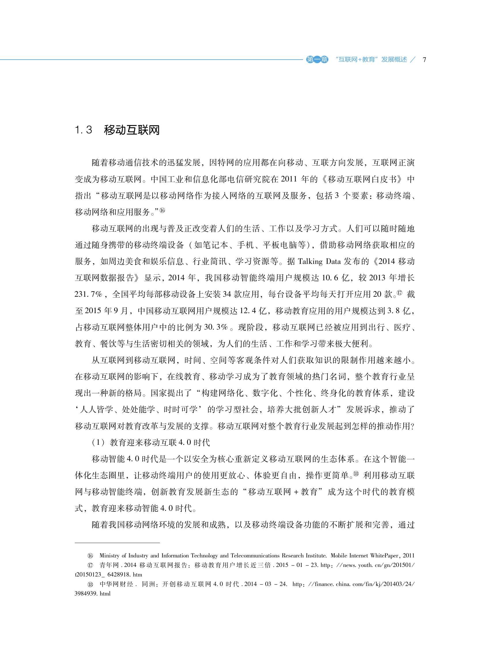 2015年中国互联网学习白皮书_000018