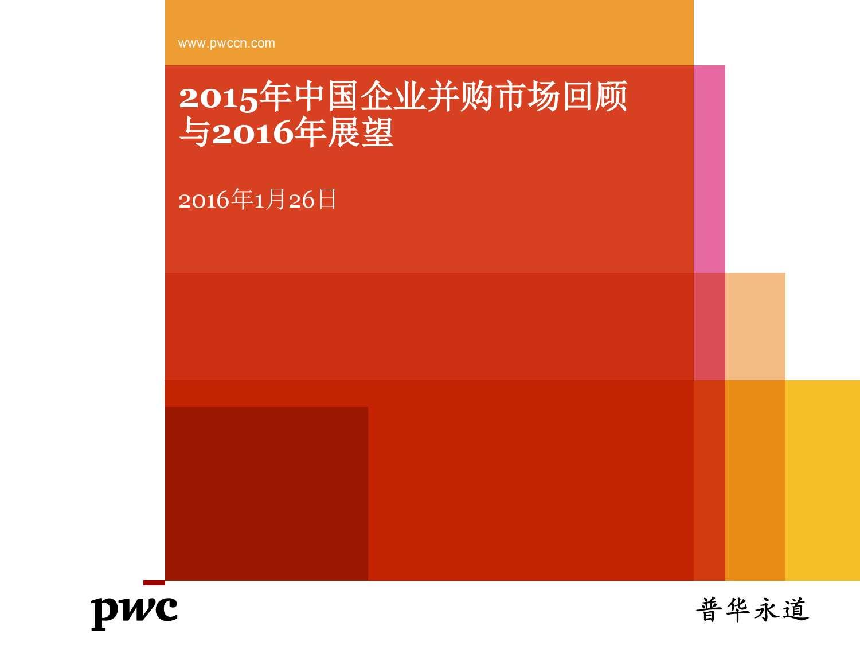 2015年中国企业并购市场回顾 与2016年展望_000001