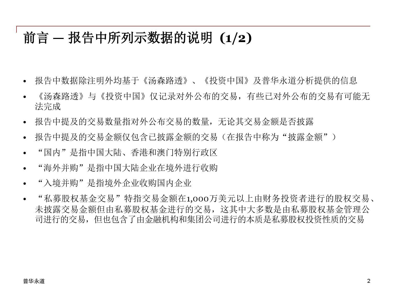 2015年中国企业并购市场回顾 与2016年展望_000002