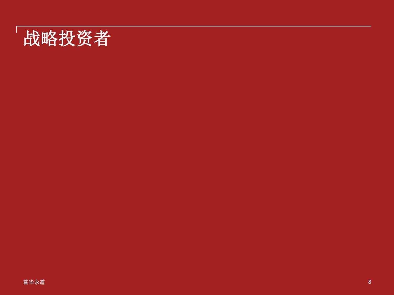 2015年中国企业并购市场回顾 与2016年展望_000008