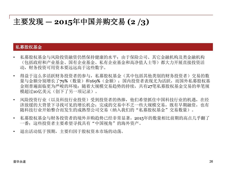2015年中国企业并购市场回顾 与2016年展望_000026
