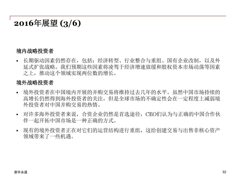 2015年中国企业并购市场回顾 与2016年展望_000032