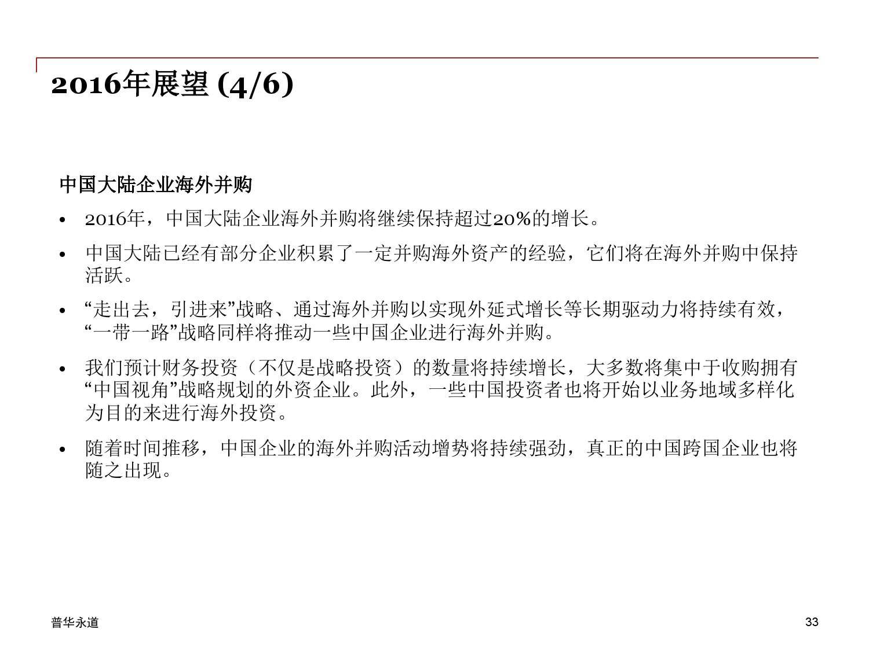 2015年中国企业并购市场回顾 与2016年展望_000033