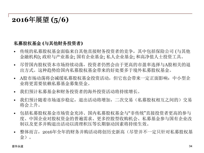 2015年中国企业并购市场回顾 与2016年展望_000034