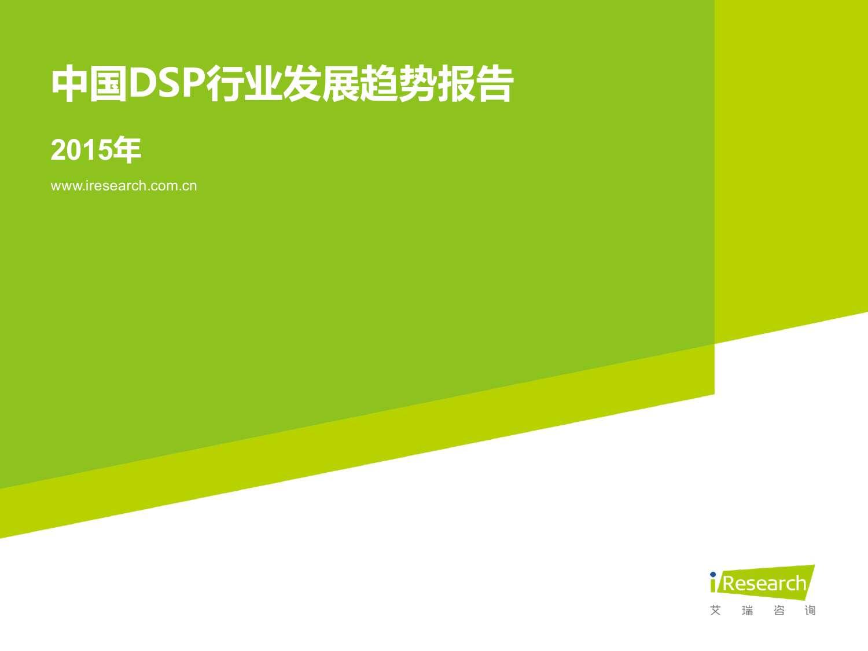 2015年中国DSP行业发展趋势报告_000001