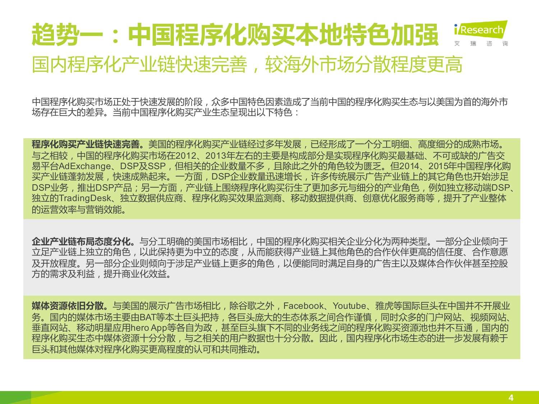 2015年中国DSP行业发展趋势报告_000004