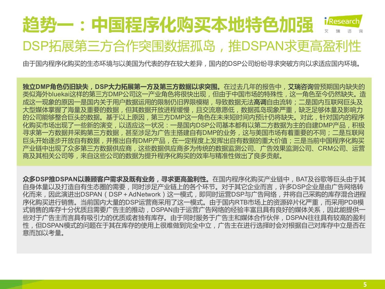 2015年中国DSP行业发展趋势报告_000005