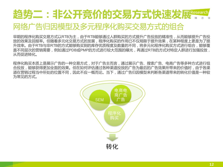 2015年中国DSP行业发展趋势报告_000012