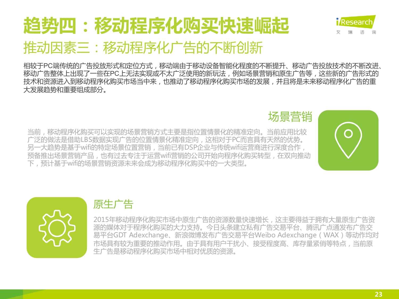 2015年中国DSP行业发展趋势报告_000023