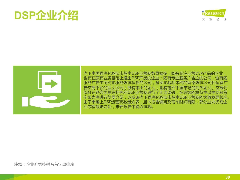 2015年中国DSP行业发展趋势报告_000039