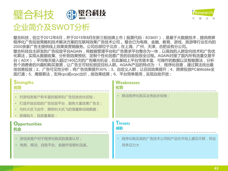 2015年中国DSP行业发展趋势报告_000043