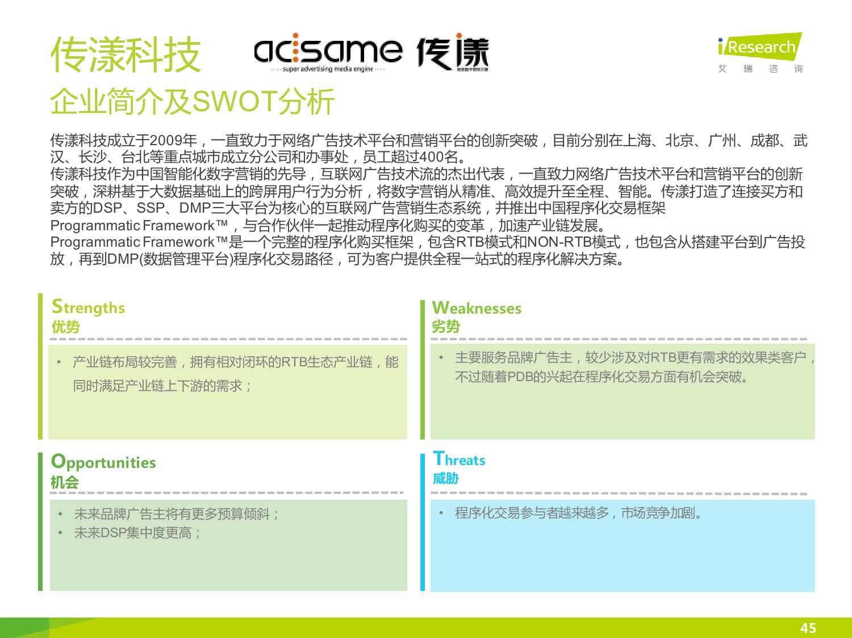 2015年中国DSP行业发展趋势报告_000045