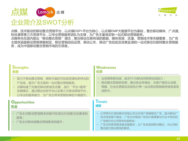 2015年中国DSP行业发展趋势报告_000047