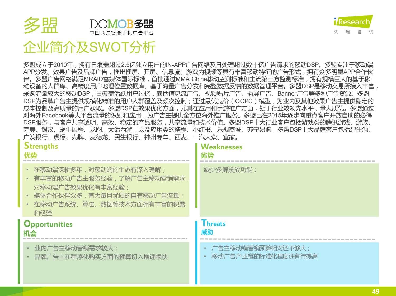 2015年中国DSP行业发展趋势报告_000049