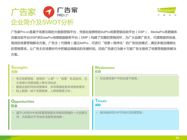 2015年中国DSP行业发展趋势报告_000051