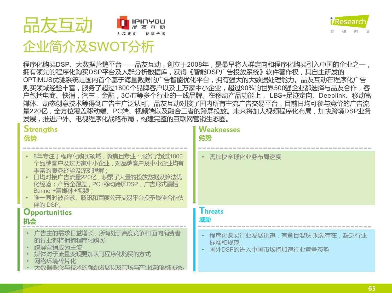 2015年中国DSP行业发展趋势报告_000065