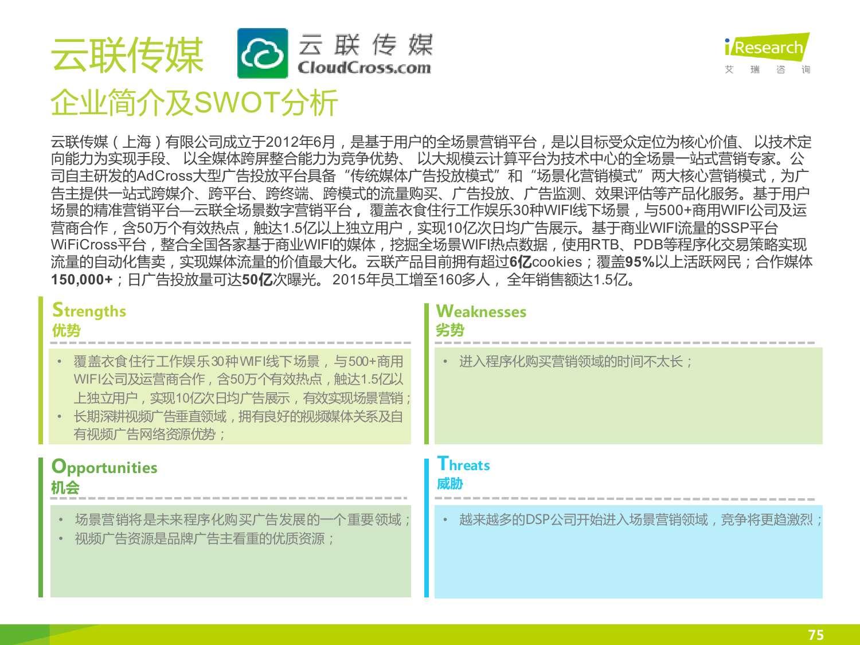 2015年中国DSP行业发展趋势报告_000075