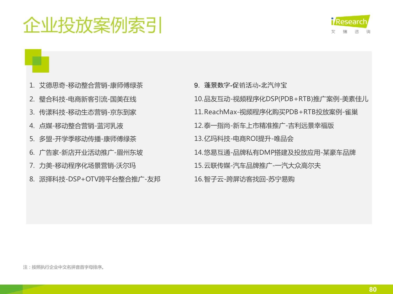 2015年中国DSP行业发展趋势报告_000080