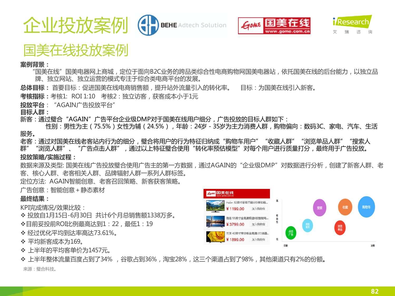 2015年中国DSP行业发展趋势报告_000082