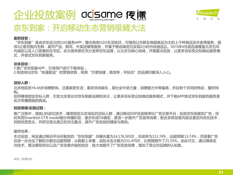 2015年中国DSP行业发展趋势报告_000083