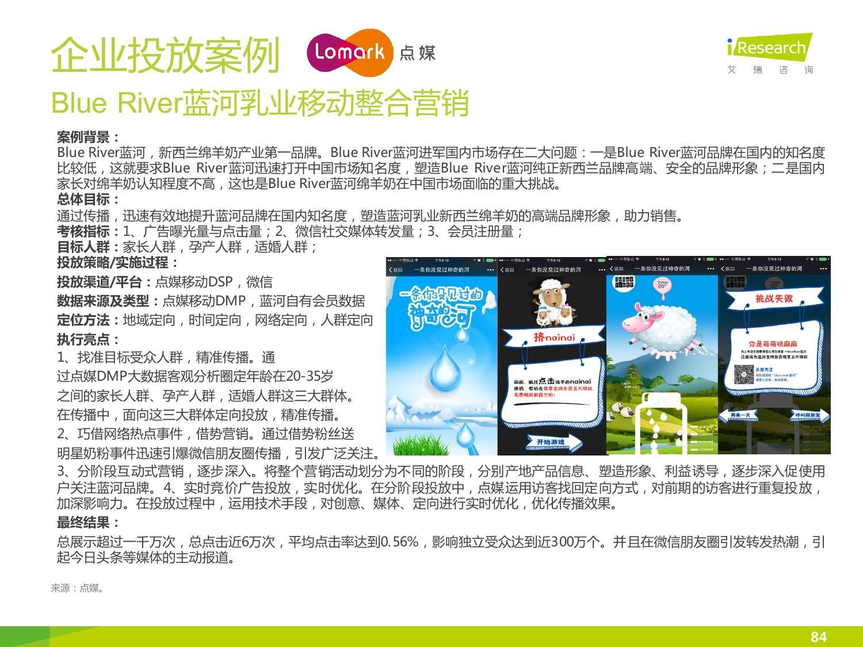 2015年中国DSP行业发展趋势报告_000084