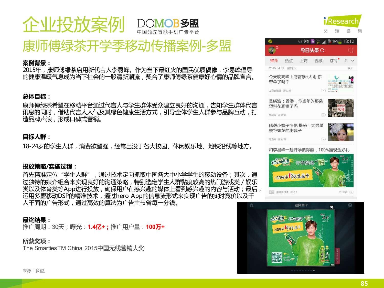 2015年中国DSP行业发展趋势报告_000085