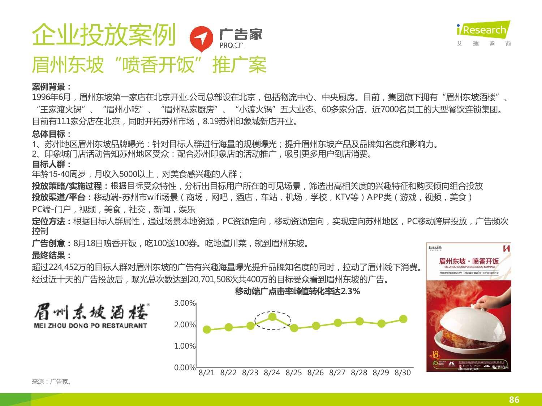 2015年中国DSP行业发展趋势报告_000086