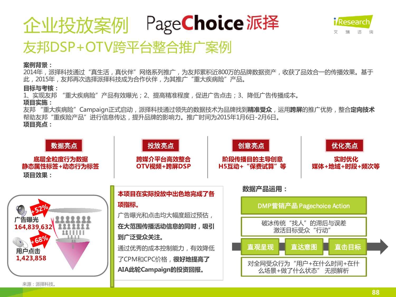 2015年中国DSP行业发展趋势报告_000088