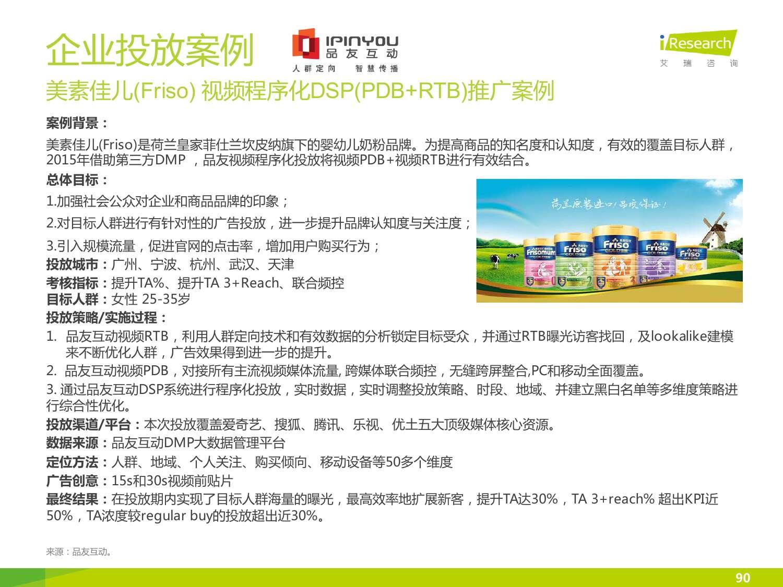 2015年中国DSP行业发展趋势报告_000090
