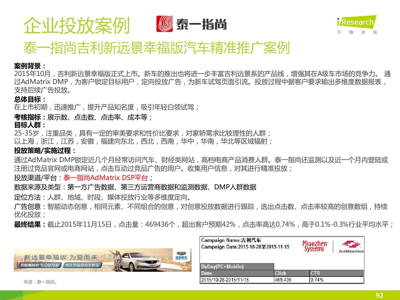 2015年中国DSP行业发展趋势报告_000092