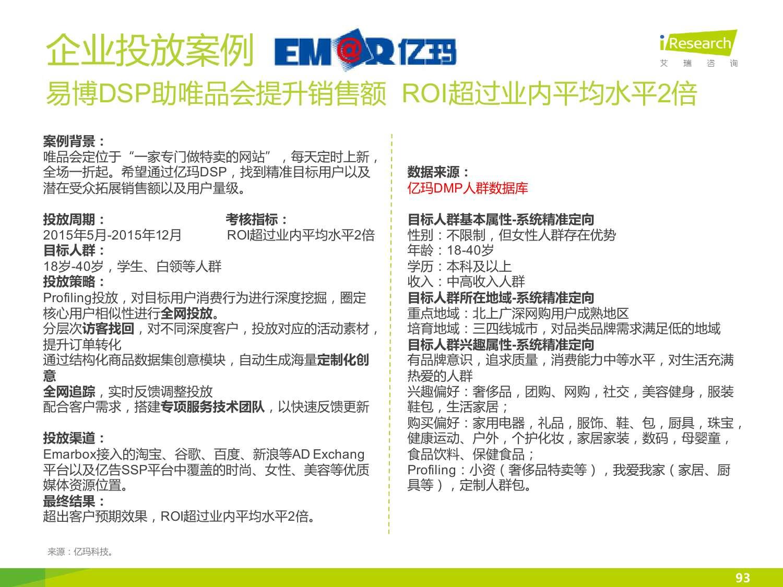 2015年中国DSP行业发展趋势报告_000093