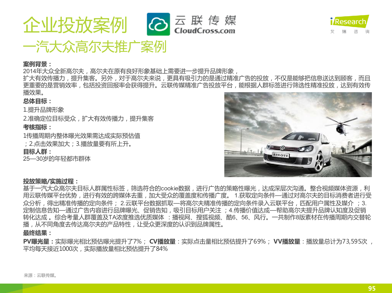2015年中国DSP行业发展趋势报告_000095